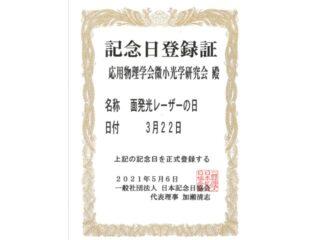 MOC,3月22日を「面発光レーザーの日」に登録