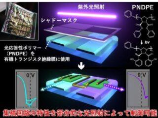 阪大ら,光照射でフレキシブル集積回路特性を制御