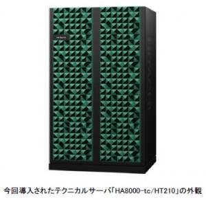 豊橋技科大,次世代シミュレーション技術者養成にスーパーコンピュータを導入