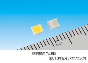 パナソニック,高効率/高放熱/小型 照明用白色LEDを商品化