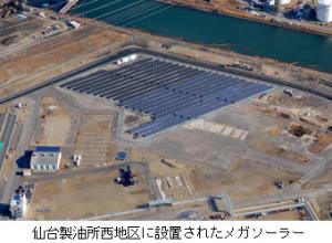 JX,仙台製油所においてメガソーラーおよび新エネルギーシステムの運転開始