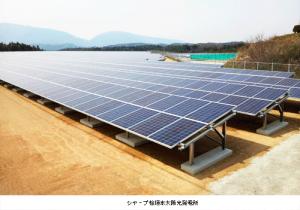 「シャープ桧垣本(ひがいもと)太陽光発電所」商業運転を開始