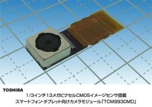 東芝,スマートフォン/タブレット向け13Mカメラモジュールを発売