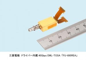 三菱電機,ドライバ内蔵40Gb/s EML-TOSAを発売