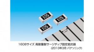 パナソニック,1608サイズ 高耐量耐サージチップ固定抵抗器を製品化