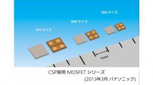 パナソニック,CSPを採用した小型MOSFETを商品化