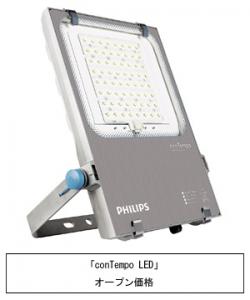 フィリップス,産業用LED照明ラインナップを拡大