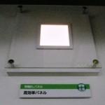 NECライティング,75 lm/Wの照明用有機パネルを開発