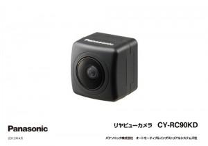 パナソニック,高画質CMOSセンサを搭載した車載リヤビューカメラを発売