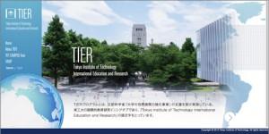 東工大、大学の世界展開力強化事業(TIER) ホームページオープン
