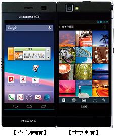 NTTドコモ,ダブルディスプレイを搭載した「docomo NEXT series MEDIAS W N-05E」を発売