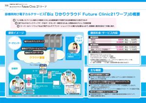 NTT東,クラウドを用いた診療所向け電子カルテサービスを開始
