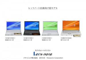 パナソニック,ノートPC「Let'snote」シリーズ夏モデルを発売