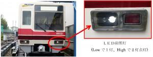 北大阪急行電鉄,LED化車両を投入