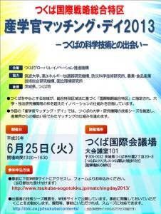 筑波大学ら研究機関,産学マッチングイベントを開催