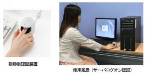 日立,簡単設定で導入可能な「指静脈認証ログオンパック」を販売開始