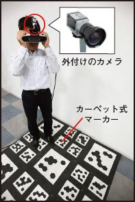 キヤノン,現実の映像とデジタルデータを融合する手持ち型ディスプレイを開発中
