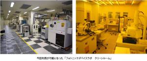 NICT,「フォトニックデバイスラボ クリーンルーム」の外部利用を開始