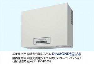 三菱電機,国内住宅用太陽光発電システム向けパワーコンディショナ新製品を発売