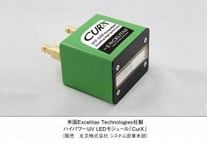 丸文,米国製高出力紫外線LEDモジュールの販売を開始