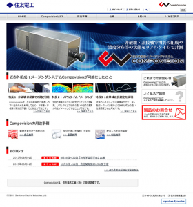 住友電工,近赤外組成イメージングシステムの専用サイトを公開