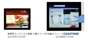 三菱電機,手袋を付けたまま操作できる産業用カラーTFT液晶タッチパネルを発売