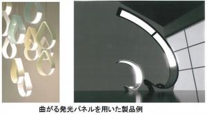 加賀電子,LG化学と有機EL照明の販売代理店契約を締結