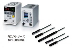 オムロン,業界最高クラスの照度を実現したUV-LED照射器 ヘッドユニットを発売
