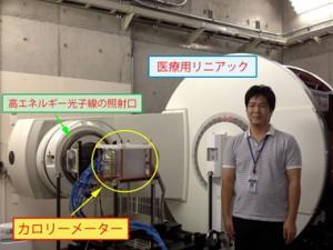 産総研、 医療用リニアックの高エネルギー光子線標準の開発に成功