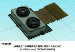 東芝,撮影後に自由にピントを変えられるカメラモジュールを発売