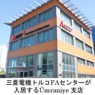 三菱電機,「トルコFAセンター」を開設