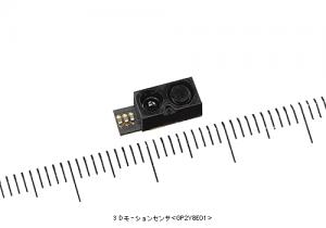 シャープ,赤外発光LED,受光センサ,DSP(座標計算処理回路)を1パッケージ化した3Dモーションセンサを発売