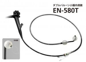 富士フイルム,独自開発の画像センサを搭載したダブルバルーン小腸内視鏡を発売