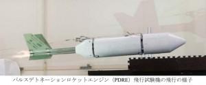 名大など、パルスデトネーションロケットエンジンの世界初の飛行実証に成功