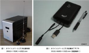 NICT,テレビ放送帯のホワイトスペースで利用可能なLTE技術を活用した移動通信システムを開発