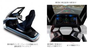 三菱電機,HUDを用いた自動車向け操作支援インタフェースを開発