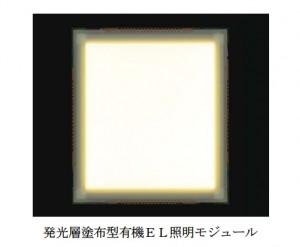 三菱化学とパイオニア,有機EL照明の量産出荷を開始