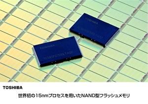 東芝,世界初となる15nmプロセスを用いたNAND型フラッシュメモリの量産を開始