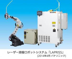パナソニック溶接システム,高出力ダイレクトダイオードレーザを用いた溶接ロボットシステムを発売