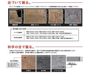 NICTら,「キトラ古墳壁画」の赤外線画像やテラヘルツ波画像を一般公開