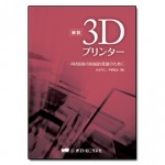 解説 3Dプリンター