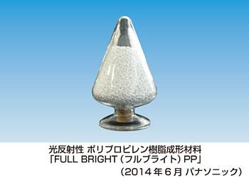 パナソニック,LED照明向け光反射性ポリプロピレン樹脂成形材料を発売