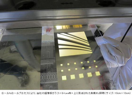 日本電気硝子の超薄板ガラス,独研究所のロールtoロールによる有機EL照明製造のプロセス開発に採用