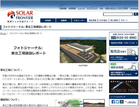 ソーラーフロンティア,東北工場建設の進捗状況をサイトにて公開