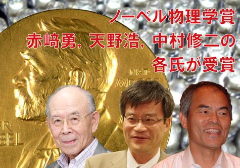 赤崎氏,天野氏,中村氏,ノーベル賞受賞記念企画
