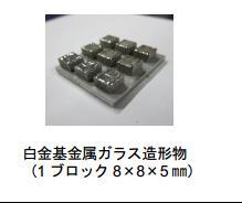 田中貴金属工業,粉末焼結積層法向け白金基金属ガラスの粉末を開発
