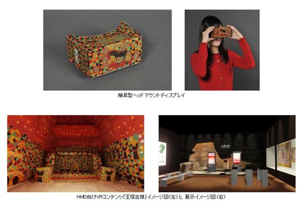 九州国立博物館と凸版,簡易型HMD用VRコンテンツを共同で開発