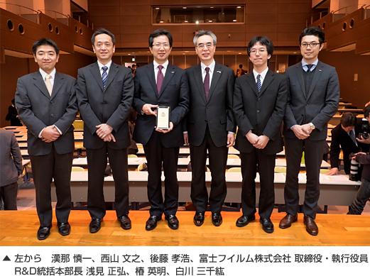 富士フイルム,有機溶剤現像リソグラフィで「化学技術賞」を受賞