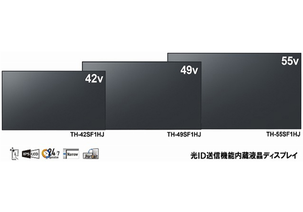パナソニック,可視光通信内蔵ディスプレイを発売